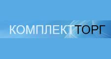 Розничный поставщик комплектующих «Комплектторг», г. Москва