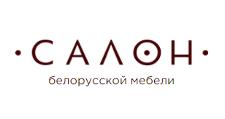Салон мебели «Белорусская мебель», г. Екатеринбург