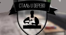 Изготовление мебели на заказ «Сталь и Дерево», г. Пермь
