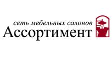 Салон мебели «Ассортимент», г. Нижний Новгород