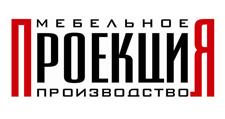 Изготовление мебели на заказ «Проекция», г. Кострома