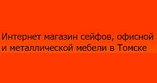 Интернет-магазин «АБРИС», г. Томск