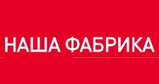 Салон мебели «Наша фабрика», г. Пермь