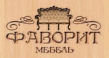 Изготовление мебели на заказ «Фаворит», г. Томск