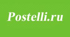 Интернет-магазин «Postelli.ru», г. Москва