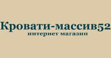 Интернет-магазин «Кровати-массив52», г. Нижний Новгород