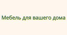 Изготовление мебели на заказ «Мебель для вашего дома», г. Челябинск