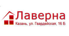 Розничный поставщик комплектующих «Лаверна», г. Казань