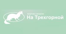 Мебельная фабрика «На Трёхгорной», г. Хабаровск