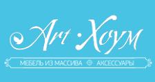 Мебельный магазин «Art-Хоум», г. Саратов