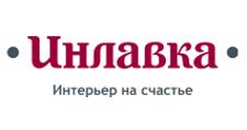 Салон мебели «Инлавка», г. Томск