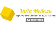 Изготовление мебели на заказ «Гала Мебель», г. Красноярск