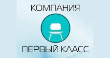 Оптовый мебельный склад «Первый класс», г. Владивосток
