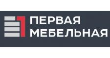 Изготовление мебели на заказ «Первая мебельная фабрика», г. Санкт-Петербург