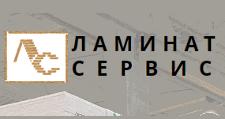 Розничный поставщик комплектующих «Лпминат Сервис», г. Северодвинск