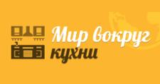 Изготовление мебели на заказ «Мир Вокруг Кухни», г. Москва