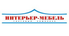 Мебельный магазин «Интерьер-Мебель», г. Барнаул