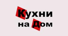 Изготовление мебели на заказ «Кухни на Дом», г. Серпухов