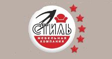 Салон мебели «Стиль», г. Киров