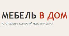 Изготовление мебели на заказ «Мебель в дом», г. Иваново