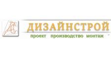 Изготовление мебели на заказ «ДизайнСтрой», г. Санкт-Петербург