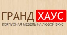 Мебельная фабрика «Гранд Хаус», г. Москва