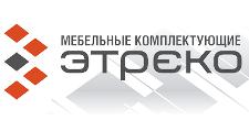 Оптовый поставщик комплектующих «Этреко», г. Санкт-Петербург