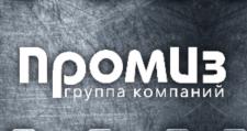 Оптовый поставщик комплектующих «ПромИз», г. Новосибирск