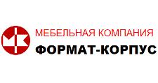 Изготовление мебели на заказ «Формат-Корпус», г. Саратов