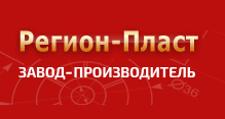 Оптовый поставщик комплектующих «Регион-Пласт», г. Екатеринбург