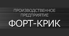 Оптовый поставщик комплектующих «ФОРТ-КРИК», г. Челябинск