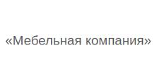 Оптовый мебельный склад «Мебельная компания», г. Углово