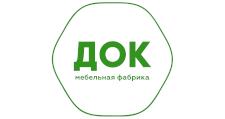 Мебельная фабрика ДОК
