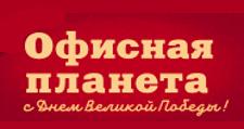 Интернет-магазин «Офисная планета», г. Саратов