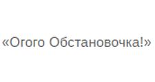 Салон мебели «Огого Обстановочка!»
