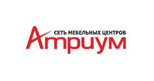 Мебельный магазин «Атриум», г. Иркутск