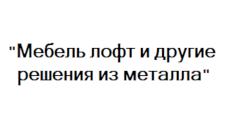 Изготовление мебели на заказ «Мебель лофт и другие решения из металла», г. Ижевск