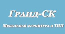 Оптовый поставщик комплектующих «ГРАНД-СК», г. Киров