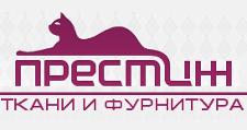 Розничный поставщик комплектующих «ПрестИЖ», г. Ижевск