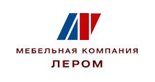 Мебельный магазин «Лером», г. Санкт-Петербург