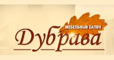 Салон мебели «Дубрава», г. Киров