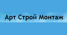 Интернет-магазин «АртСтройМонтаж», г. Новосибирск