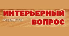 Оптовый поставщик комплектующих «Интерьерный вопрос», г. Сургут