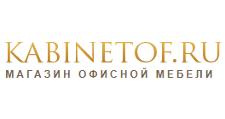 Интернет-магазин «Kabinetof», г. Благовещенск
