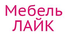 Интернет-магазин «Мебель ЛАЙК», г. Киров