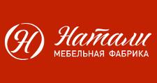 Мебельная фабрика «Натали»