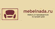 Салон мебели «Mebelnada.ru», г. Краснодар