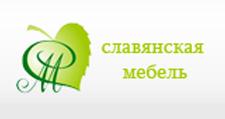 Мебельная фабрика Славянская мебель