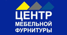 Розничный поставщик комплектующих «Центр Мебельной Фурнитуры», г. Пермь