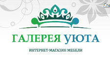 Салон мебели «Галерея уюта», г. Воронеж